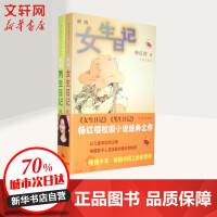 杨红樱校园小说套装2册(女生日记+男生日记) 杨红樱