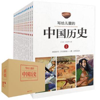 写给儿童的中国历史 全14册