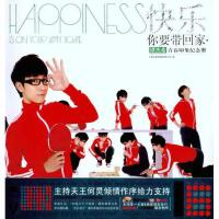 快乐你要带回家・谭杰希青印象纪念册 上海天娱传媒有限公司