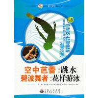 青少年阳光快乐体育丛书:空中芭蕾.跳水.碧水舞者.花样游泳