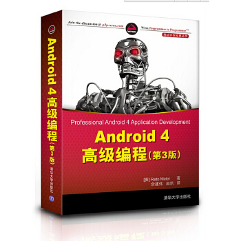 Android 4 高级编程