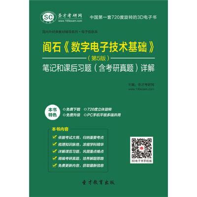 【复习教材】阎石《数字电子技术基础》(第5版)笔记和课后习题.