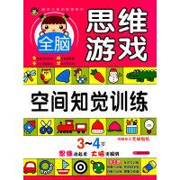 明天出版社 激发儿童无限潜能的全脑思维游戏 3-4岁全脑思维游戏・空间知觉训练