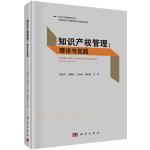 知识产权管理:理论与实践