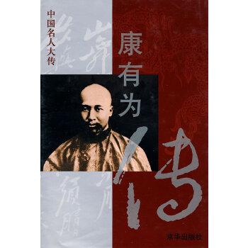 康有为传——中国名人大传