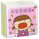 《宝宝学说话》(全4册)