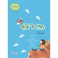 纸飞机(电子书)