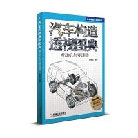 汽车构造透视图典(发动机与变速器)