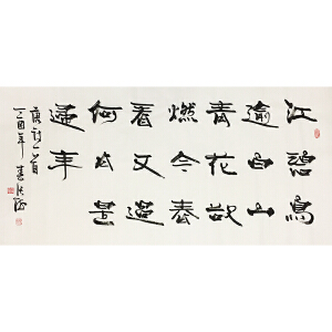张海《唐诗》中书协名誉主席