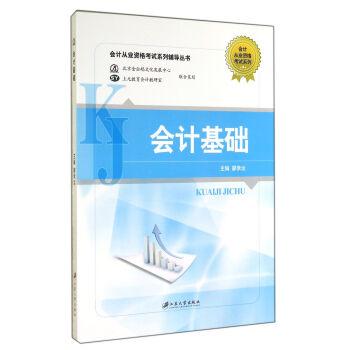 会计从业资格考试系列辅导丛书 会计从业资格考试系列:会计基础