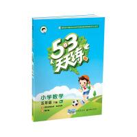 53天天练 小学数学 五年级下册 RJ(人教版)2018年春