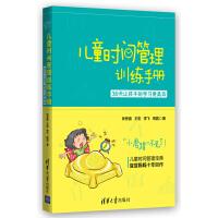 儿童时间管理训练手册――30天让孩子的学习更高效