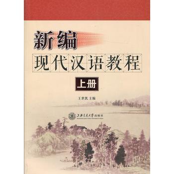 新编现代汉语教程(上册)