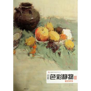 主题教学线索系列丛书色彩静物Ⅱ―赋色塑型