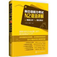 新日語能力考試N2語法詳解:真題分析+模擬測試