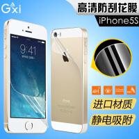 GXI 苹果iPhone 5高清屏幕保护膜 iPhone 5S高清防刮花前膜后膜 iPhone 5/SE屏幕膜 iPhone 5S前膜背膜套装