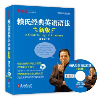 新版赖氏经典英语语法(录音讲解版,附MP3光盘一张)