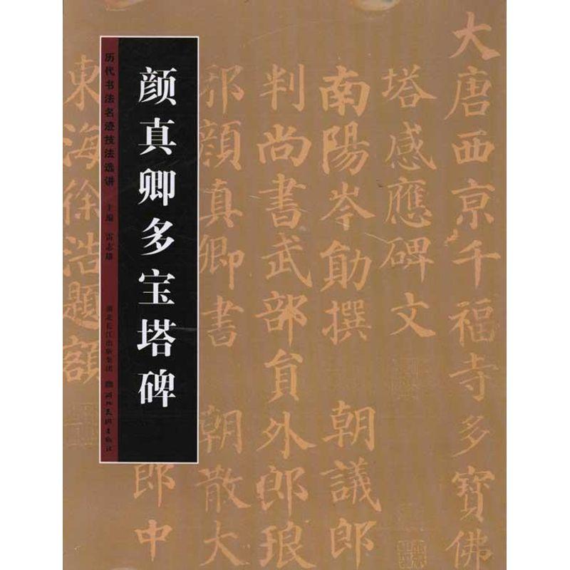 《历代书法名迹技法选讲--颜真卿尊多宝塔碑