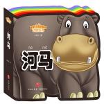 我的小小动物世界:河马(彩虹异形动物认知书,给孩子美妙的阅读初体验!)