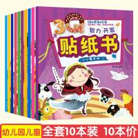 早教 智力开发贴纸书宝宝儿童贴贴画左右脑开发2-3-4-5-6岁益智早教书