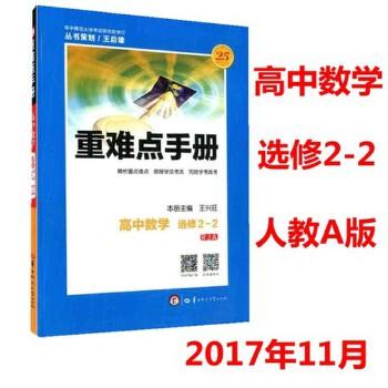 2018版 重难点手册 高中数学 选修2-2人教A版 RJA 王后雄策划 华中师范大学