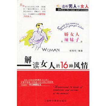 解读女人的16种风情(娇女人辣妹子)/透析男人与女人