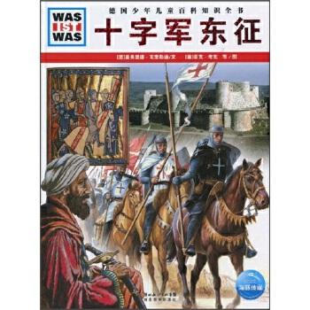 十字军东征-德国少年儿童百科知识全书