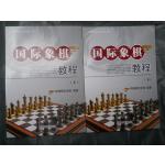 国际象棋教程(上下)