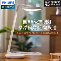 【用券立减20】飞利浦(PHILIPS)彩馨 经济节能 阅读灯 工作学习灯