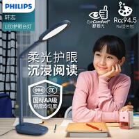 【赠迪士尼文具】飞利浦(Philips)酷恩LED台灯 3.6W微黄光阅读学习台灯