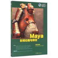 Maya影视动画与绑定