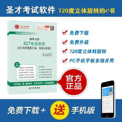 清华大学827电路原理历年考研真题汇编(含部分答案) 圣才电子书