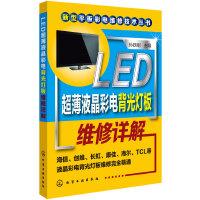 LED超薄液晶彩电电源板维修详解