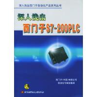深入浅出西门子S7-200PLC(附光盘)/深入浅出西门子自动化产品系列丛书
