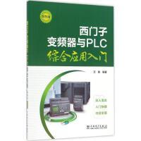 西门子变频器与PLC综合应用入门(双色版) 万英 编著