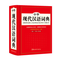 中华现代汉语词典