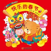 《快乐的春节》(嘟嘟熊画报百变玩具书)