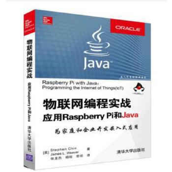 物联网编程实战 应用Raspberry Pi和Java