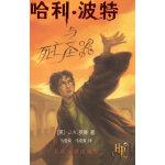 哈利・波特与死亡圣器(简体中文版)
