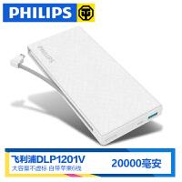 【新品特价】飞利浦DLP1201V移动电源20000毫安超薄通用 苹果手机充电宝自带苹果线
