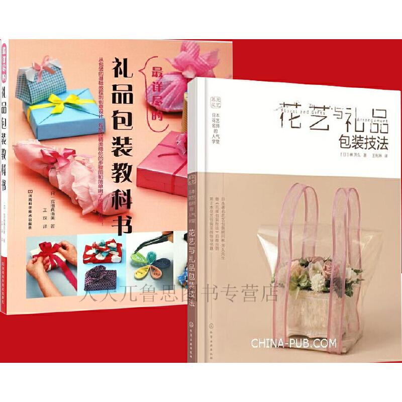 花束礼盒包装盒蝴蝶结创意造型设计diy制作教程