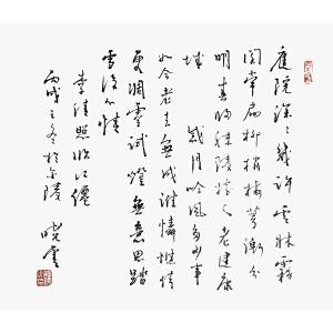孙晓云《李清照词》中书协理事