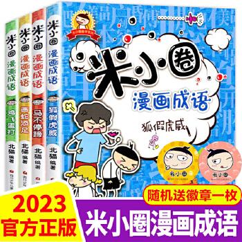 官方正版米小圈漫画成语画蛇添足全套4册6-7-8-9-10-12岁必读小学生课外阅读书籍中华成语故事大全