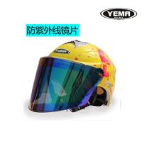 YEMA头盔 夏季男女士摩托车头盔安全帽 防紫外线电动车情侣夏盔