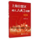 上海自贸区成立三周年回眸(制度篇)