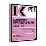 2017法律硕士联考历年真题及答案详解(非法学、法学)