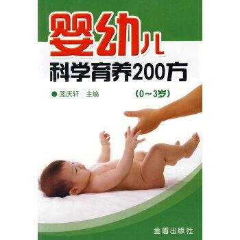 婴幼儿科学育养200方(0-3岁)