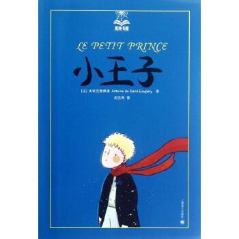 小王子/夏洛书屋