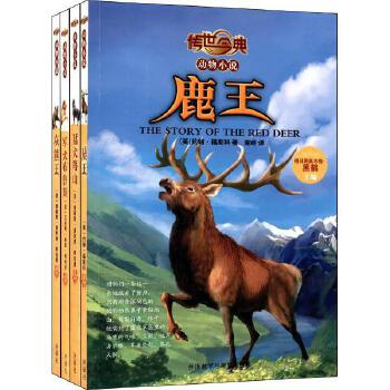 传世今典.动物小说第3辑(套装共4册) 其他出版社