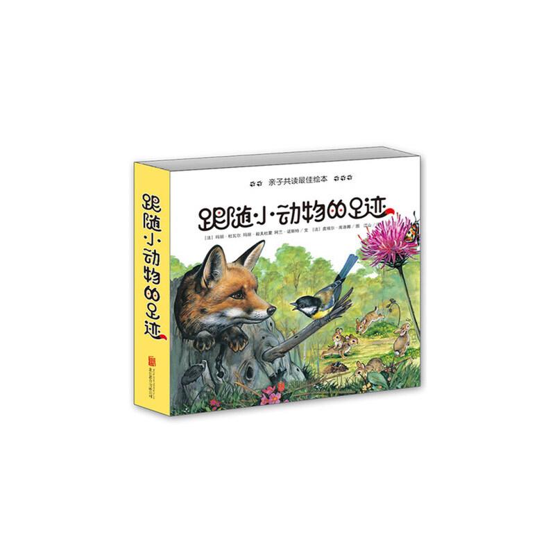 《跟随小动物的足迹 套装全12册